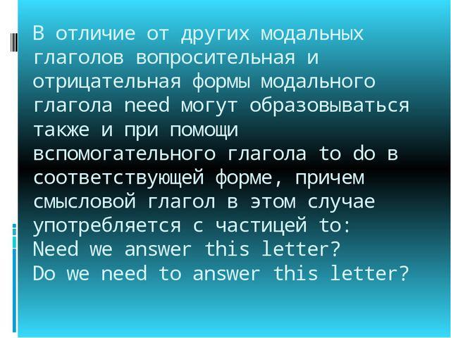 В отличие от других модальных глаголов вопросительная и отрицательная формы м...