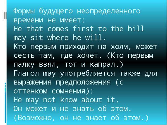 Формы будущего неопределенного времени не имеет: Не that comes first to the h...