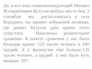 Да, и вот наш главнокомандующий Михаил Илларионович Кутузов выбрал место боя.