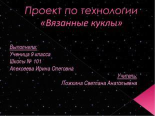 Выполнила: Ученица 9 класса Школы № 101 Алексеева Ирина Олеговна Учитель: Лож
