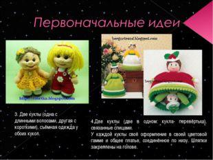 3. Две куклы (одна с длинными волосами, другая с короткими), съёмная одежда у
