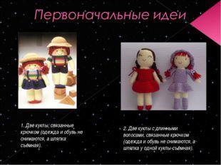 1. Две куклы, связанные крючком (одежда и обувь не снимаются, а шляпка съёмна