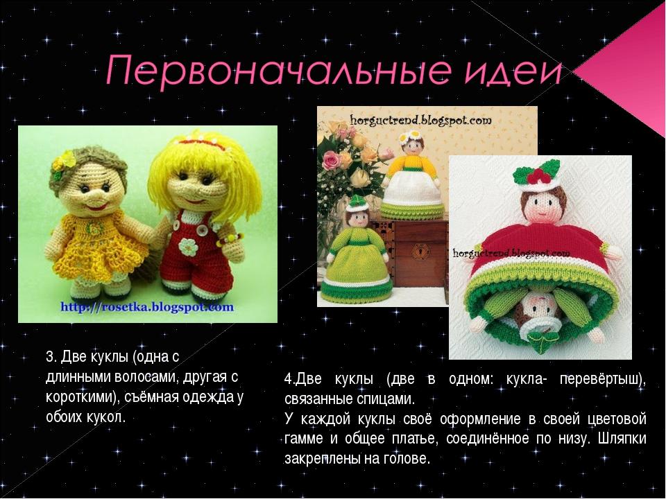 3. Две куклы (одна с длинными волосами, другая с короткими), съёмная одежда у...