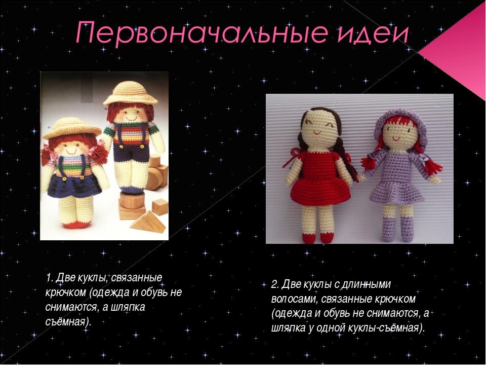 1. Две куклы, связанные крючком (одежда и обувь не снимаются, а шляпка съёмна...