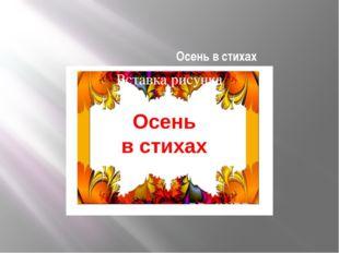 Осень в стихах