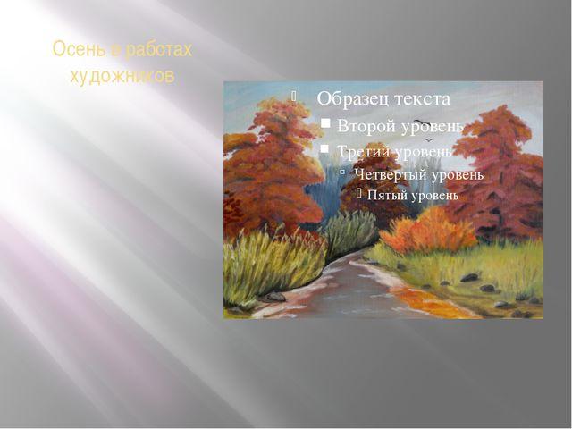 Осень в работах художников