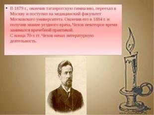 В 1879 г., окончив таганрогскую гимназию, переехал в Москву и поступил на мед