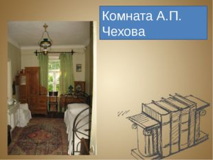 Комната А.П. Чехова