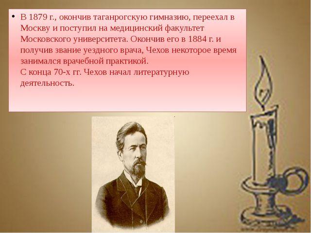 В 1879 г., окончив таганрогскую гимназию, переехал в Москву и поступил на мед...