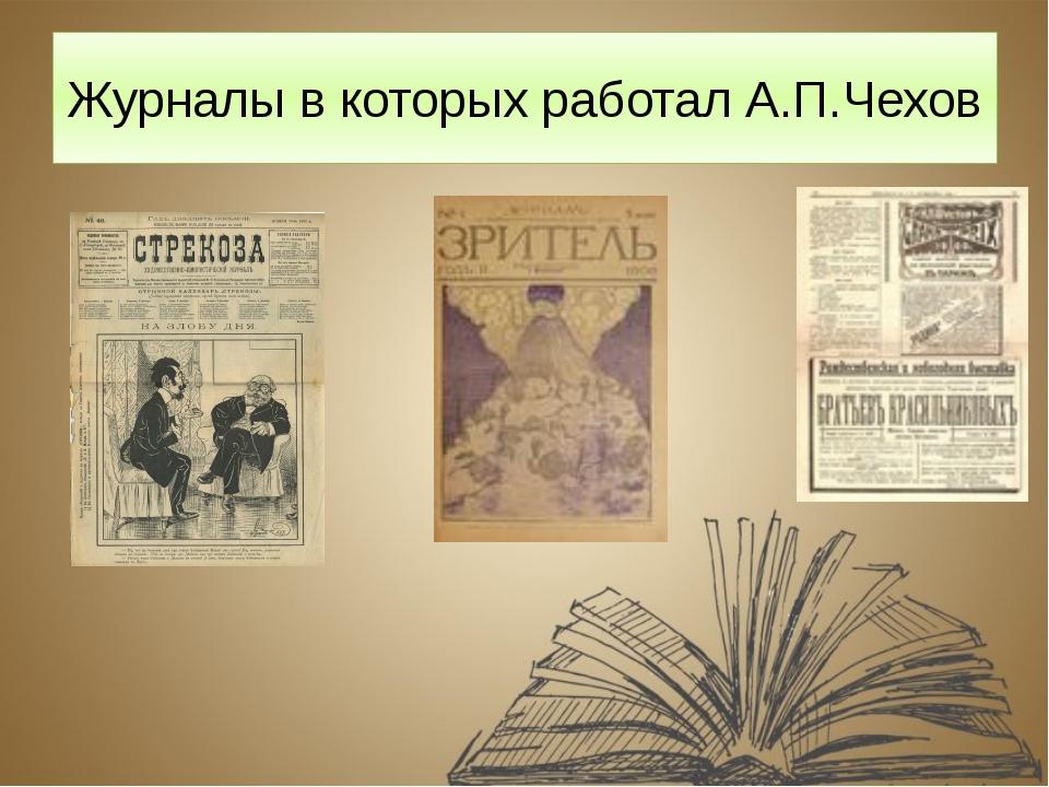 Журналы в которых работал А.П.Чехов