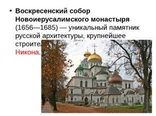 Воскресенский собор Новоиерусалимского монастыря (1656—1685)— уникальный па