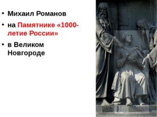 Михаил Романов на Памятнике «1000-летие России» в Великом Новгороде