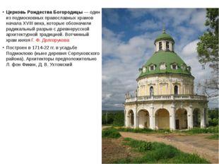 Церковь Рождества Богородицы— один из подмосковных православных храмов нача