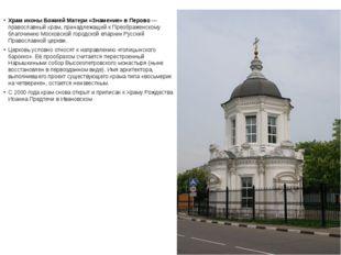 Храм иконы Божией Матери «Знамение» в Перово— православный храм, принадлежа