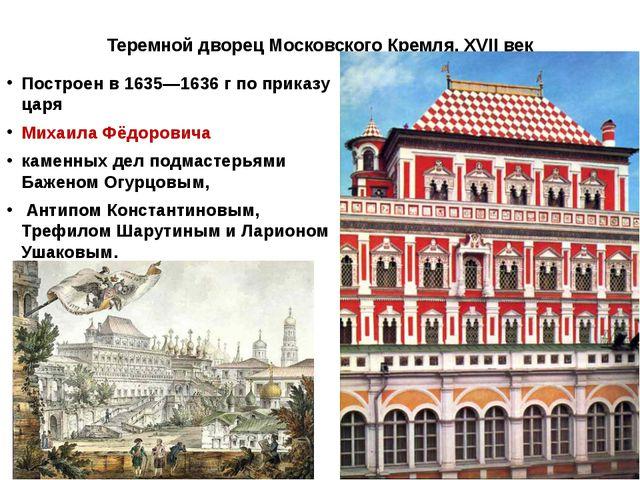Теремной дворец Московского Кремля, XVII век Построен в1635—1636гпо приказ...