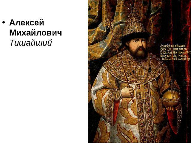 Алексей Михайлович Тишайший