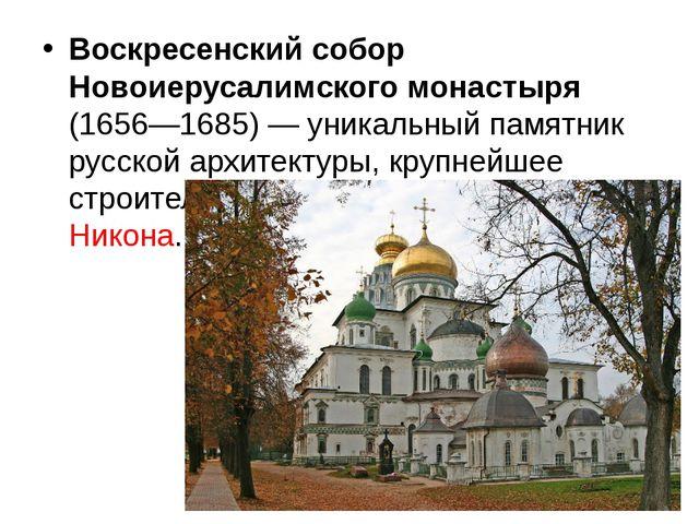 Воскресенский собор Новоиерусалимского монастыря (1656—1685)— уникальный па...