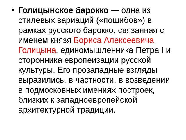 Голицынское барокко— одна из стилевых вариаций («пошибов») в рамках русског...