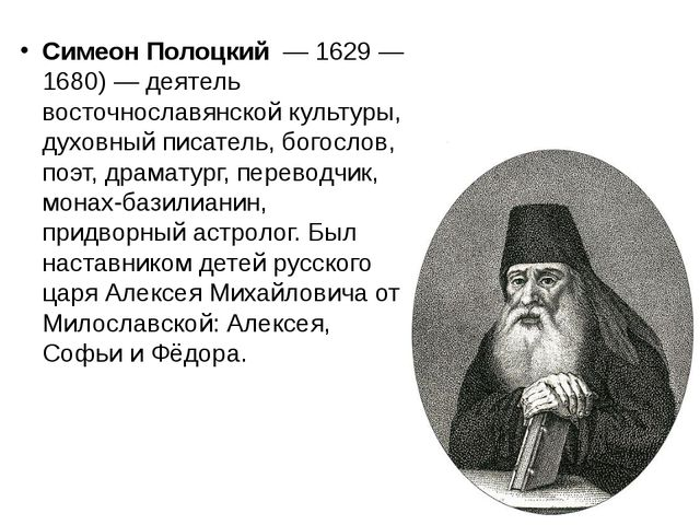 Симеон Полоцкий — 1629— 1680)— деятель восточнославянской культуры, духов...