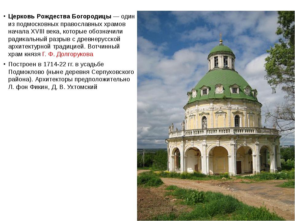 Церковь Рождества Богородицы— один из подмосковных православных храмов нача...