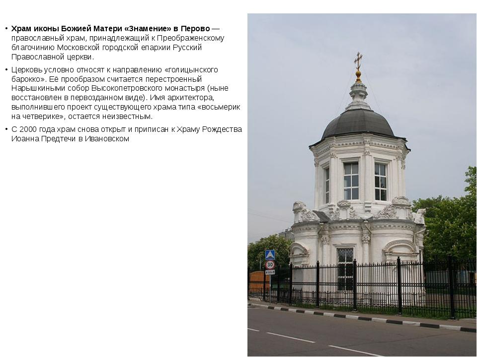 Храм иконы Божией Матери «Знамение» в Перово— православный храм, принадлежа...