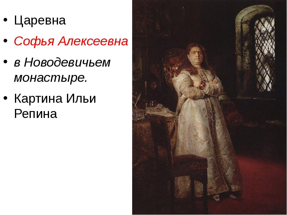 Царевна Софья Алексеевна в Новодевичьем монастыре. Картина Ильи Репина