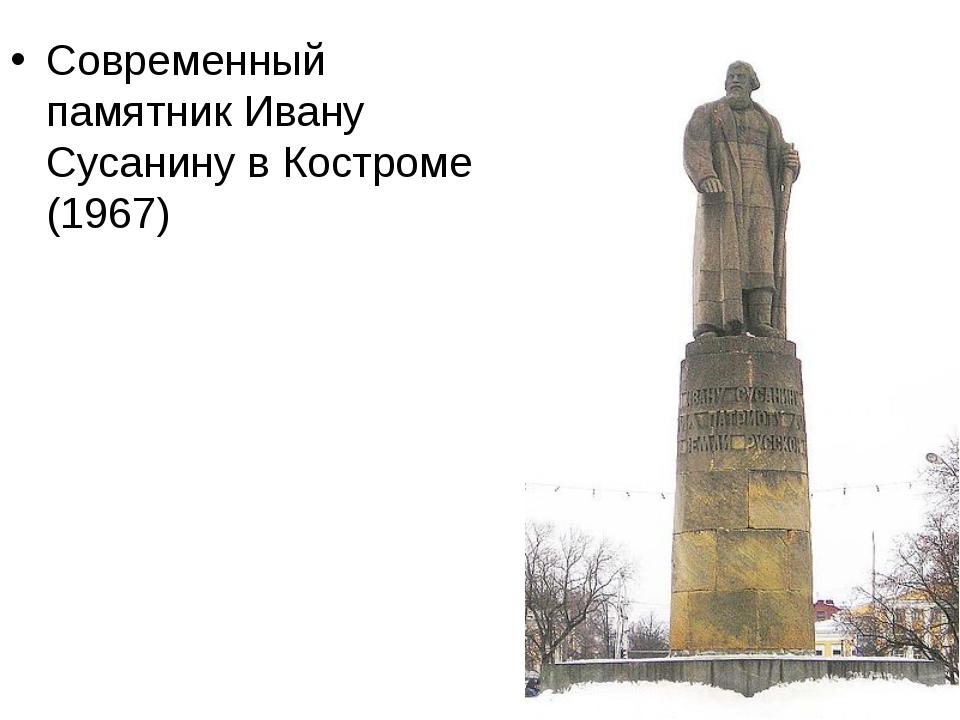 Современный памятник Ивану Сусанину в Костроме (1967)