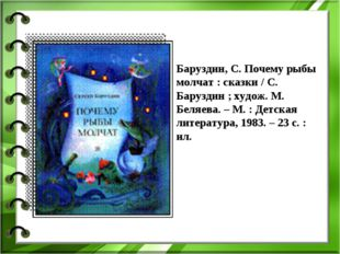 Баруздин, С. Почему рыбы молчат : сказки / С. Баруздин ; худож. М. Беляева. –
