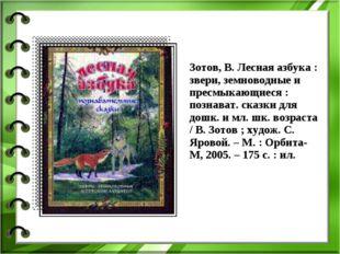 Зотов, В. Лесная азбука : звери, земноводные и пресмыкающиеся : познават. ска