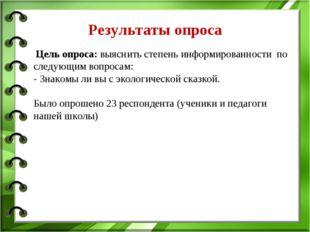 Результаты опроса Цель опроса: выяснить степень информированности по следующи