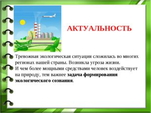 Тревожная экологическая ситуация сложилась во многих регионах нашей страны.