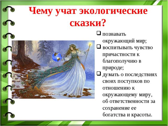 Чему учат экологические сказки? познавать окружающий мир; воспитывать чувство...