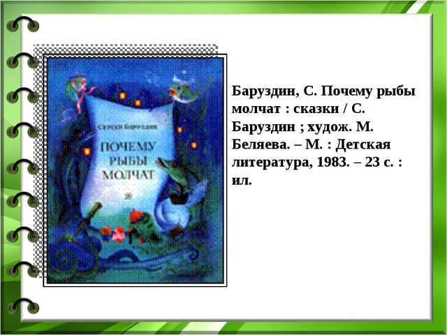 Баруздин, С. Почему рыбы молчат : сказки / С. Баруздин ; худож. М. Беляева. –...