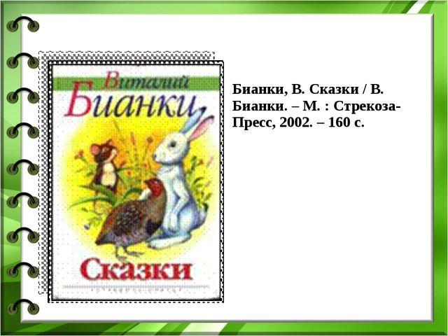 Бианки, В. Сказки / В. Бианки. – М. : Стрекоза-Пресс, 2002. – 160 с.