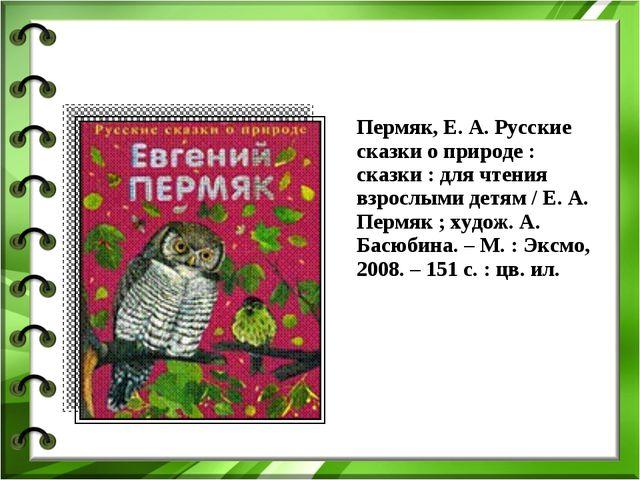 Пермяк, Е. А. Русские сказки о природе : сказки : для чтения взрослыми детям...