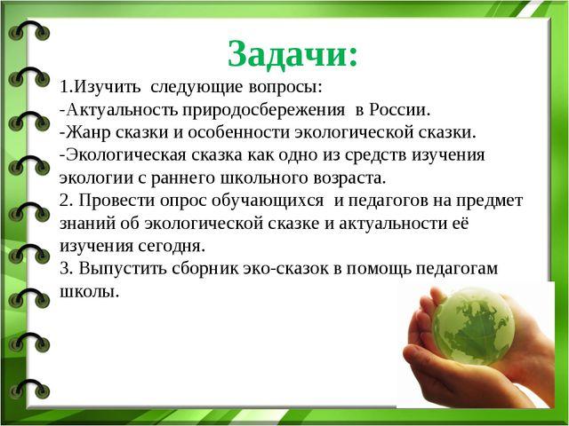 Задачи: 1.Изучить следующие вопросы: -Актуальность природосбережения в России...