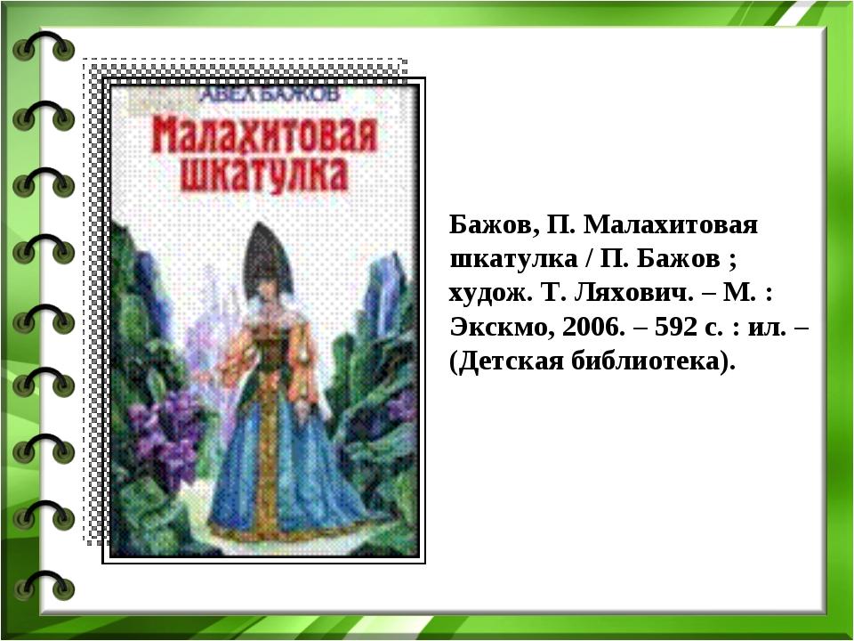 Бажов, П. Малахитовая шкатулка / П. Бажов ; худож. Т. Ляхович. – М. : Экскмо,...