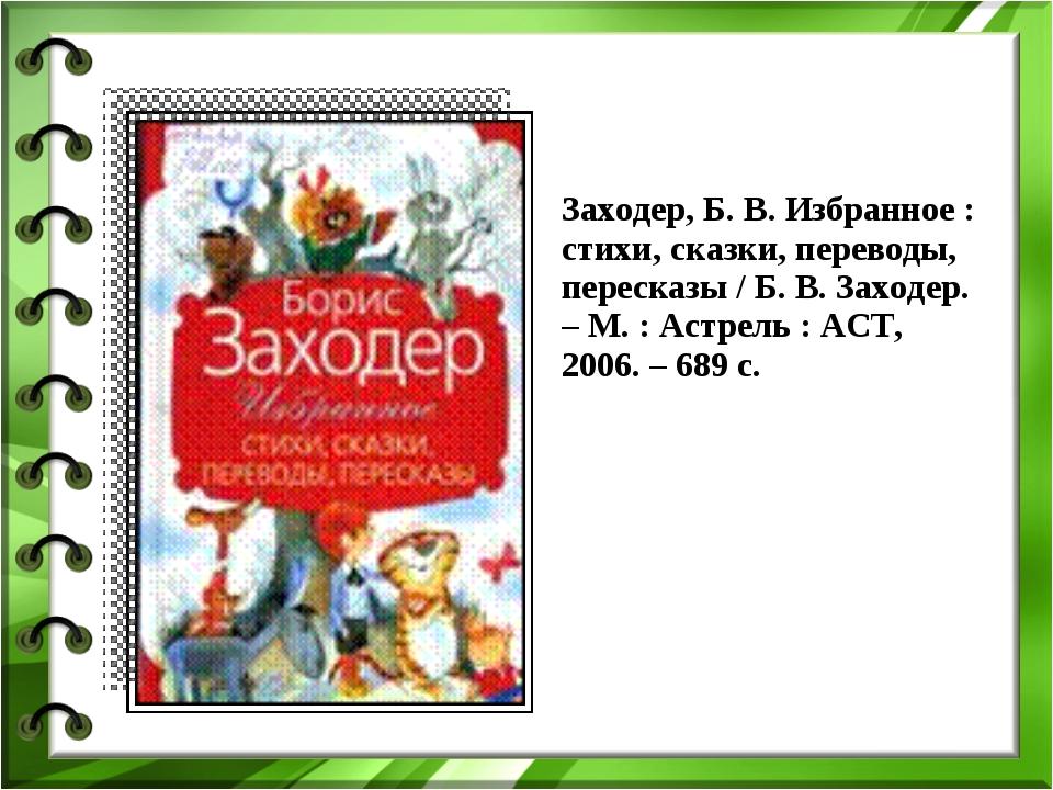 Заходер, Б. В. Избранное : стихи, сказки, переводы, пересказы / Б. В. Заходер...
