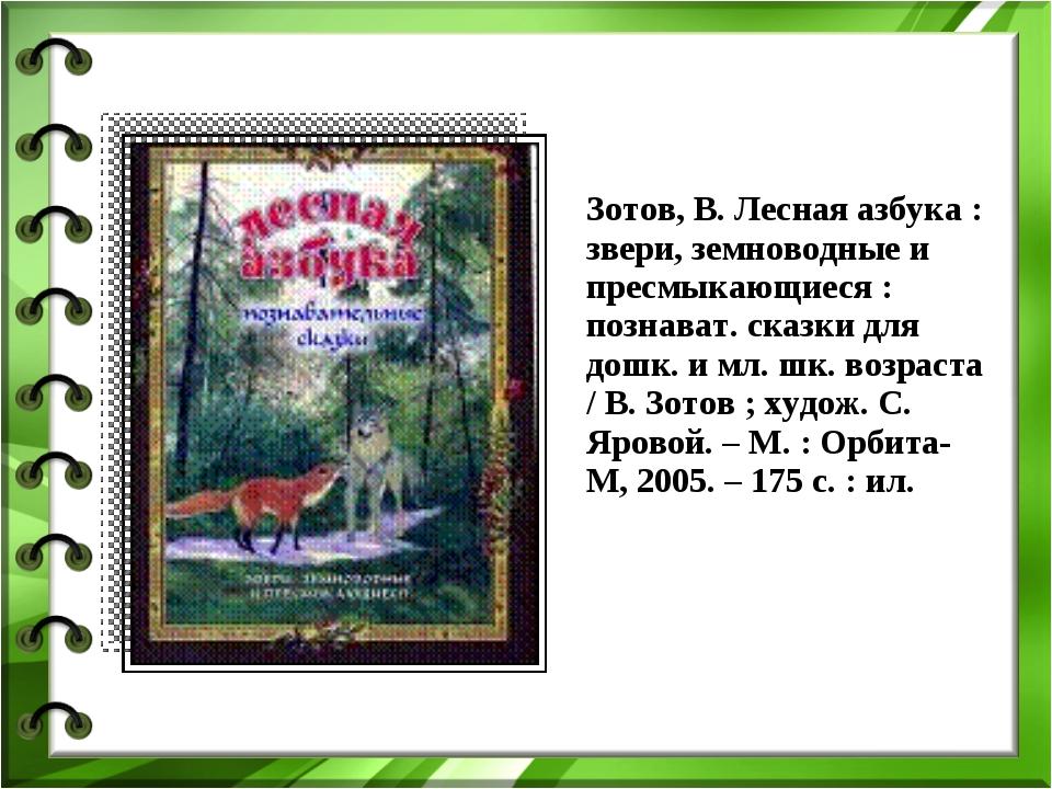 Зотов, В. Лесная азбука : звери, земноводные и пресмыкающиеся : познават. ска...