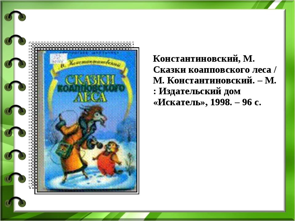 Константиновский, М. Сказки коапповского леса / М. Константиновский. – М. : И...
