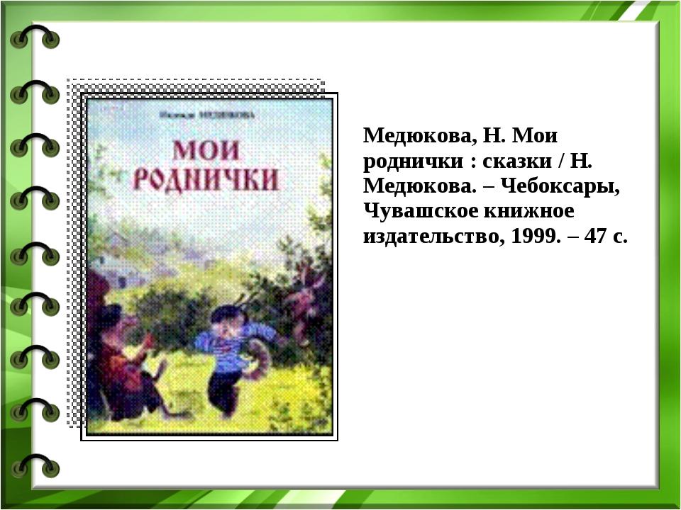 Медюкова, Н. Мои роднички : сказки / Н. Медюкова. – Чебоксары, Чувашское книж...