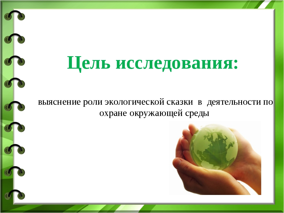 Цель исследования: выяснение роли экологической сказки в деятельности по охра...