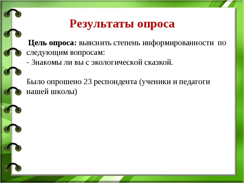 Результаты опроса Цель опроса: выяснить степень информированности по следующи...