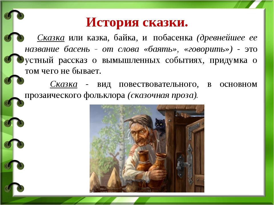 История сказки. Сказка или казка, байка, и побасенка (древнейшее ее название...