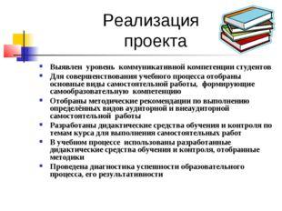 Реализация проекта Выявлен уровень коммуникативной компетенции студентов Для