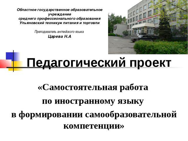 Областное государственное образовательное учреждение среднего профессионально...