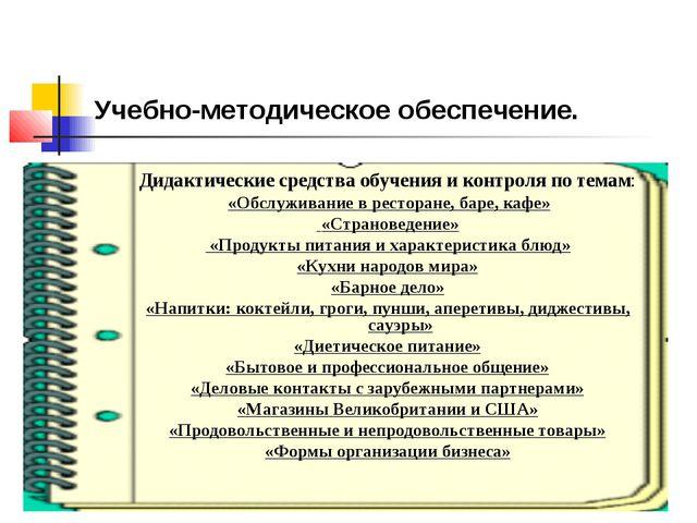 Учебно-методическое обеспечение. Дидактические средства обучения и контроля п...