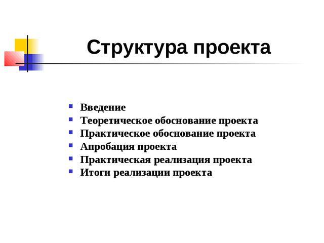 Структура проекта Введение Теоретическое обоснование проекта Практическое обо...