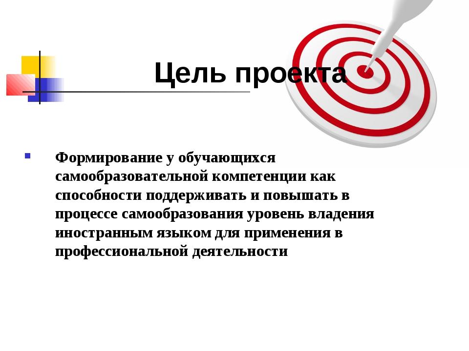 Цель проекта Формирование у обучающихся самообразовательной компетенции как с...
