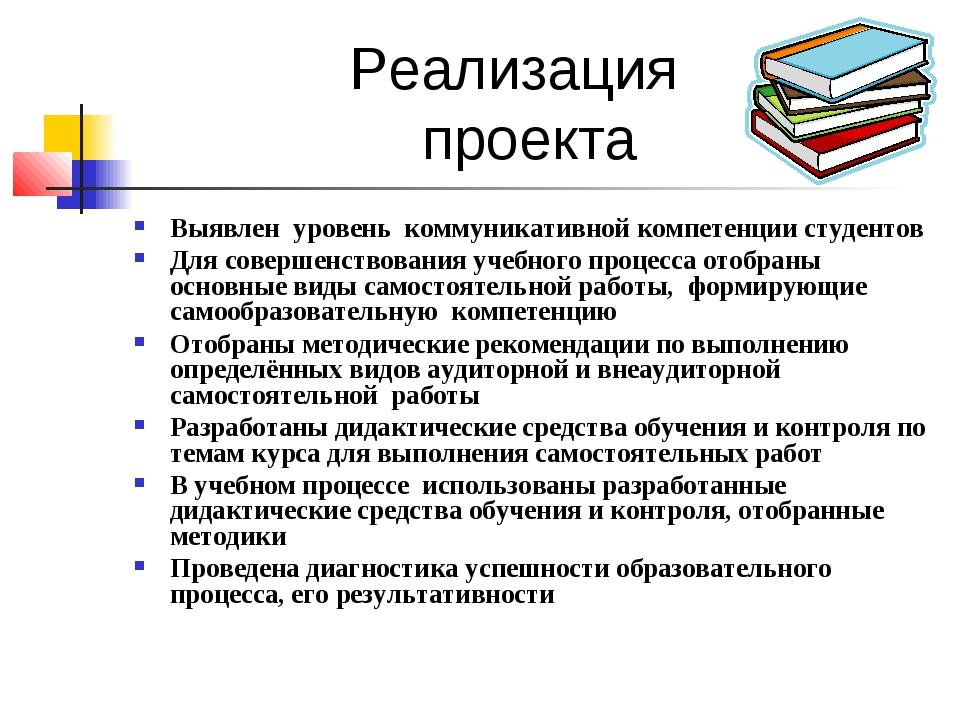 Реализация проекта Выявлен уровень коммуникативной компетенции студентов Для...